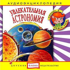 """Аудиоэнциклопедия """"Увлекательная астрономия"""", CD Детское издательство Елена"""
