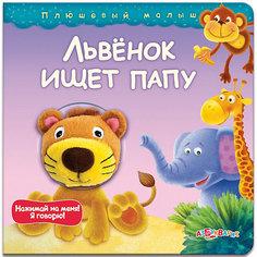 """Львёнок ищет папу, серия """"Плюшевый малыш"""" Азбукварик"""