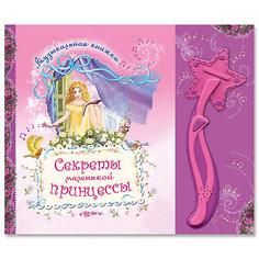 """Секреты маленькой принцессы. Караоке для малышей. Серия """"Музыкальная книга-игра"""" Азбукварик"""
