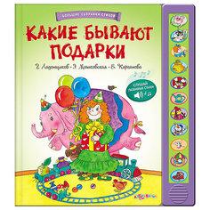 """Книга с 11 кнопками """"Какие бывают подарки"""" Азбукварик"""