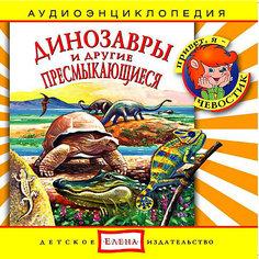 """Аудиоэнциклопедия """"Динозавры и другие пресмыкающиеся"""", CD Детское издательство Елена"""