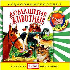 """Аудиоэнциклопедия """"Домашние животные"""", CD Детское издательство Елена"""