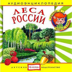 """Аудиоэнциклопедия """"Леса России"""", CD Детское издательство Елена"""