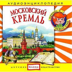 """Аудиоэнциклопедия """"Московский Кремль"""", CD Детское издательство Елена"""