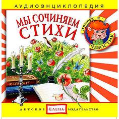 """Аудиоэнциклопедия """"Мы сочиняем стихи"""", CD Детское издательство Елена"""