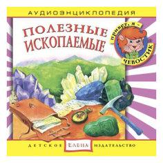 """Аудиоэнциклопедия """"Полезные ископаемые"""", CD Детское издательство Елена"""