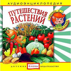 """Аудиоэнциклопедия """"Путешествия растений"""", CD Детское издательство Елена"""