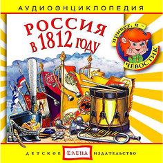 """Аудиоэнциклопедия """"Россия в 1812 году"""", CD Детское издательство Елена"""