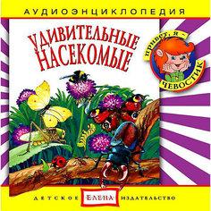 """Аудиоэнциклопедия """"Удивительные насекомые"""", CD Детское издательство Елена"""