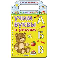 """Мини-трафареты """"Учим буквы и рисуем"""" Робинс"""