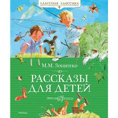 Рассказы для детей, М.М. Зощенко Махаон