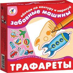 """Трафареты """"Забавные машины"""" Дрофа Медиа"""