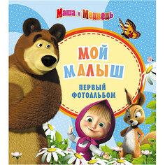 """Первый фотоальбом """"Мой малыш"""", Маша и Медведь Росмэн"""