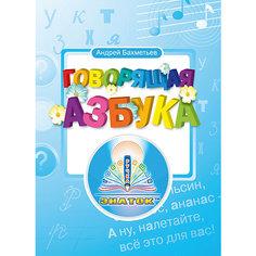 """Книга для Говорящей ручки (без чипа) """"Говорящая Азбука"""", А.А. Бахметьев Знаток"""