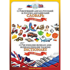 Русско-английский и англо-русский словарь, Книга для говорящей ручки Знаток