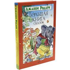 Большая книга сказок, Джанни Родари Махаон