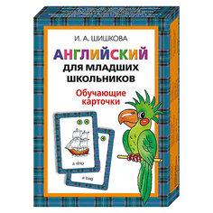 """Обучающие карточки """"Английский для младших школьников"""", Н. Шишкова Росмэн"""