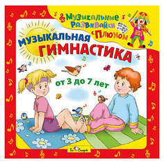 Музыкальная гимнастика от 3 лет, CD, Би Смарт