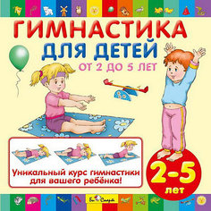Гимнастика для детей (от 2 до 5 лет), CD Би Смарт