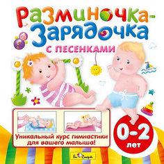 Разминочка-зарядочка с песенками (от 0 до 2 лет), CD Би Смарт