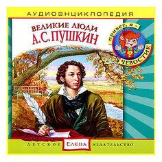 """Аудиоэнциклопедия """"Великие люди, А.С. Пушкин"""", CD Детское издательство Елена"""