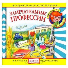 """Аудиоэнциклопедия """"Замечательные профессии"""", CD Детское издательство Елена"""