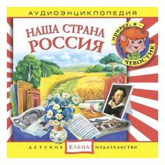 """Аудиоэнциклопедия """"Наша страна Россия"""", CD Детское издательство Елена"""