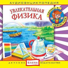 """Аудиоэнциклопедия """"Увлекательная  физика"""", CD Детское издательство Елена"""