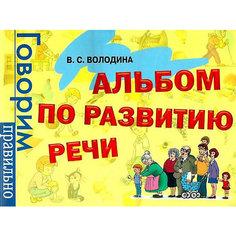 """Альбом по развитию речи """"Говорим правильно"""" Росмэн"""
