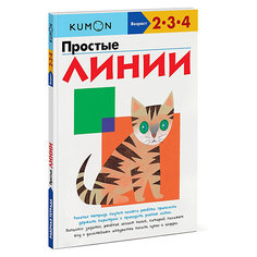 Тетрадь рабочая KUMON Простые линии, Манн, Иванов и Фербер