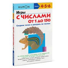 Тетрадь рабочая KUMON Игры с числами от 1 до 150 KUMON, Манн, Иванов и Фербер