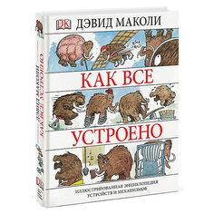 Как все устроено. Иллюстрированная энциклопедия устройств и механизмов, Манн, Иванов и Фербер