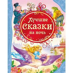 """Сборник """"Лучшие сказки на ночь"""" Росмэн"""