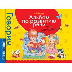 """Альбом по развитию речи для дошкольников """"Говорим правильно"""" Росмэн"""