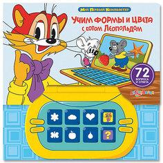 """Книга-компьютер """"Учим формы и цвета с Котом Леопольдом"""" Азбукварик"""