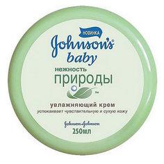 Детский крем Нежность природы, Johnson`s baby, 250 мл