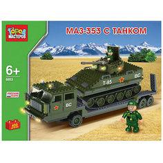 Конструктор Маз-353 с танком, 400 дет., Город мастеров