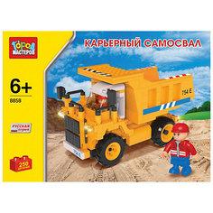 Конструктор Карьерный самосвал, 250 дет., Город мастеров