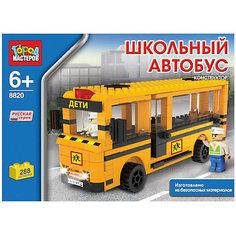 Конструктор Школьный автобус, 288 дет. , Город мастеров