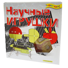 Научные игрушки, Fun Kits Фан китс