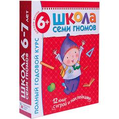 """Набор развивающих книг """"Полный годовой курс: 6-7 лет"""" Мозаика Синтез"""