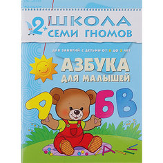 """Развивающая книга """"Третий год обучения. Азбука для малышей"""" Мозаика Синтез"""