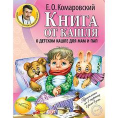 Книга от кашля: о детском кашле для мам и пап, Е.О. Комаровский Эксмо