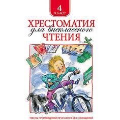 Хрестоматия для внеклассного чтения, 4 класс Росмэн
