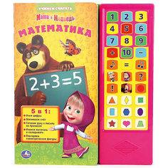 """Книга с 30 кнопками """"Математика"""", Маша и Медведь Умка"""