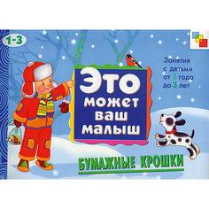 """Развивающий альбом """"Бумажные крошки (1-3 года)"""" Мозаика Синтез"""