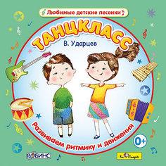 """""""Танцкласс""""В. Ударцев, CD-диск Би Смарт"""
