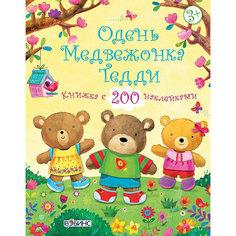 """Книга с наклейками """"Одень медвежонка Тедди"""" Робинс"""