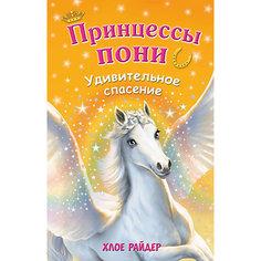 """Удивительное спасение, серия """"Принцессы Пони"""", Х. Райдер Эксмо"""