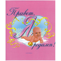 """Розовый фотоальбом """"Привет, я родился"""" Росмэн"""